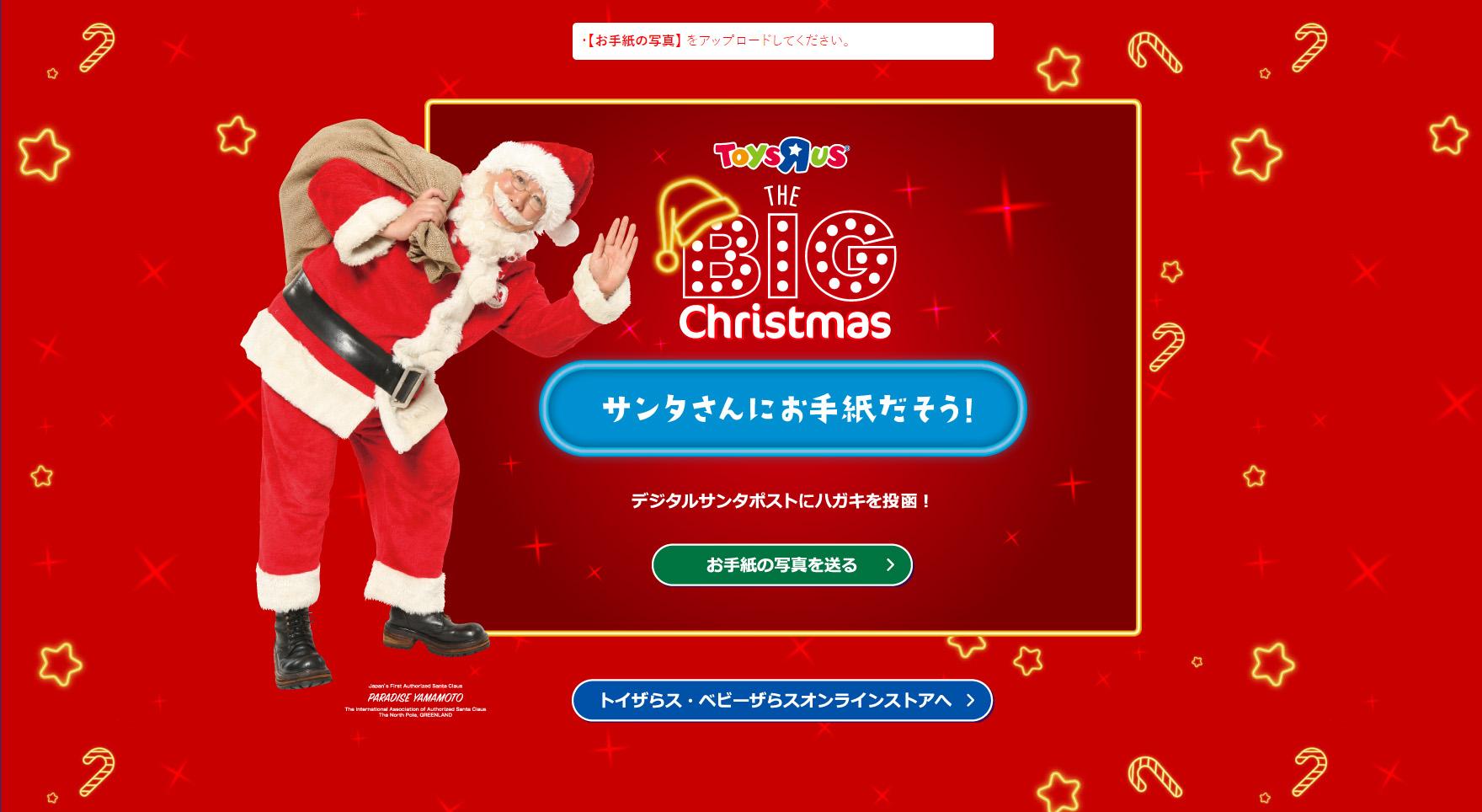 サンタに手紙を出そう!トイザらスのサンタポスト11月6日(金)から全店に設置:デジタルもあり(2020)