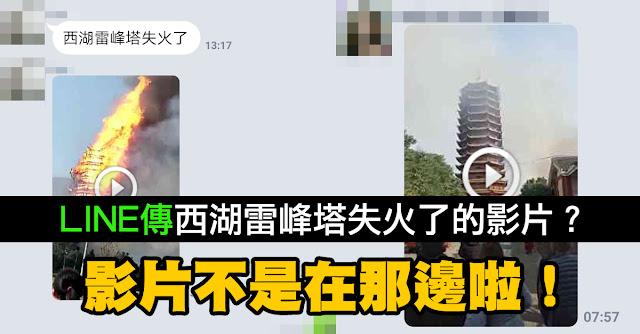 杭州 西湖 雷峰塔 火災 四川 靈官樓