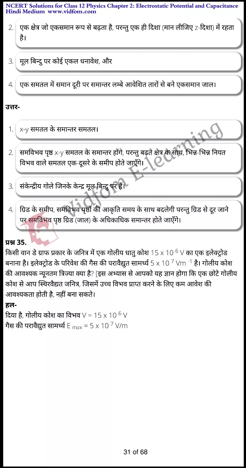 class 12 physics chapter 2 light hindi medium 31