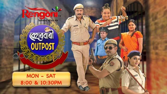 beharbari-outpost-assamese-tv-serial