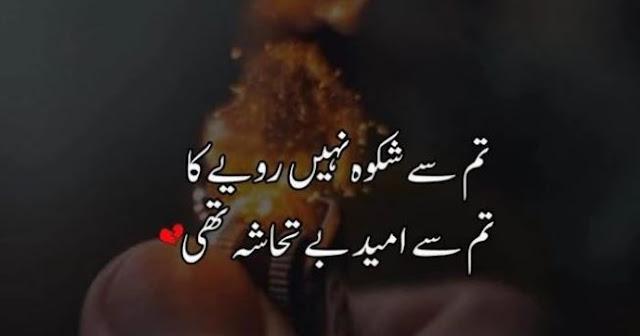 Emotional Status in Urdu