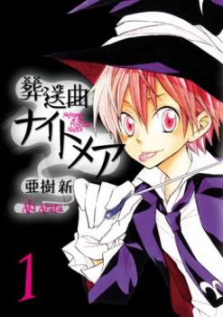 Sousoukyoku Nightmare Manga