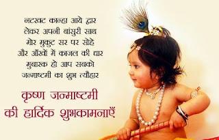 Krishna-Janmashtami-Status
