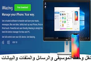 DigiDNA iMazing 2-11 نقل وحفظ الموسيقى والرسائل والملفات والبيانات لجهاز iPhone أو iPad أو iPod touch