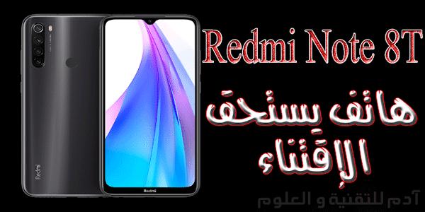 تعرف على مواصفات هاتف Redmi Note 8T الجديد+السعر