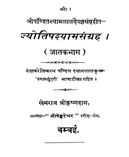 Shyam-Sangraha-PDF-Book-In-Hindi:Khemraj-Shrikrishnadas