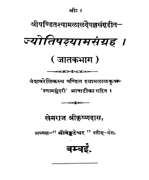 ज्योतिष श्याम संग्रह पीडीऍफ़ पुस्तक : खेमराज श्रीकृष्णदास  | Jyotish Shyam Sangraha PDF Book In Hindi : Khemraj Shrikrishnadas