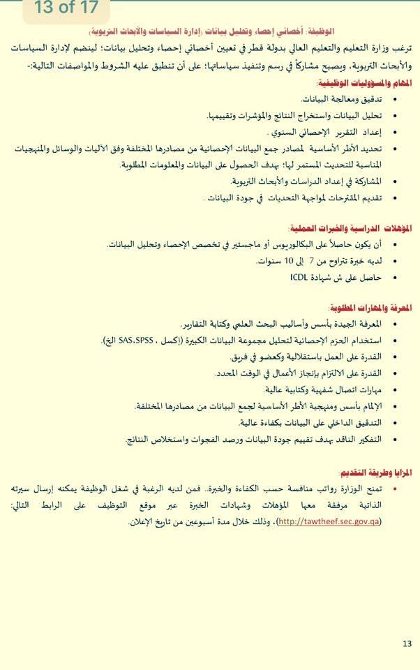 """عاجل.. مطلوب لوزارة التعليم بدولة قطر """"خبراء واخصائين وباحثين"""" تخصصات مختلفة 15"""