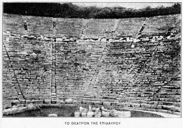 Η πρώτη αρχαιολογική ανασκαφή μετά την απελευθέρωση έγινε στο Ιερό Ασκληπιού Επιδαύρου το 1829