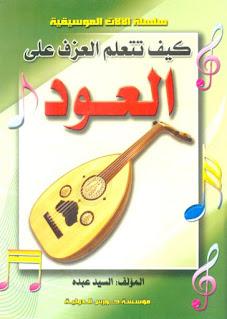 كيف تتعلم العزف على العود السيد عبده