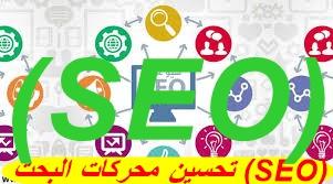 تحسين محركات البحث (SEO)