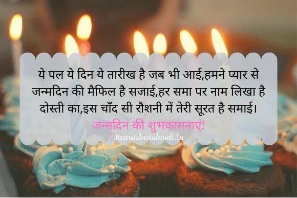 friend ke liye birthday wishes, happy birthday images for friend