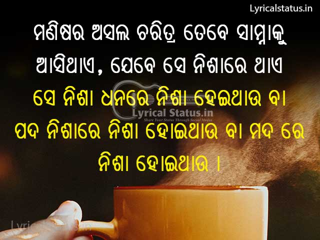 Good Morning Odia Image Downlad