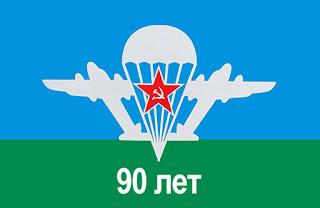 День ВДВ 90 лет