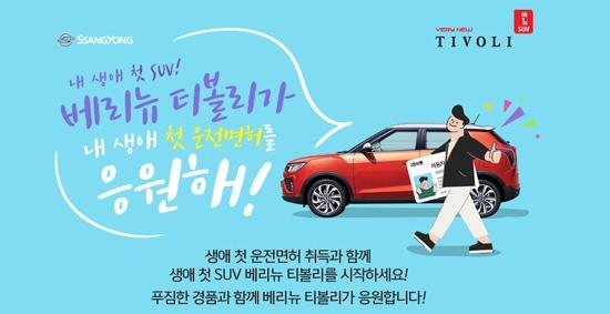 '내 생애 첫 차(My 1st SUV)' 베리 뉴 티볼리 출시 기념 이벤트