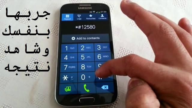3 أكواد سرية ومهمة في هواتف أندرويد يجب عليك معرفتها | تسريع هاتف واشياء اخرى