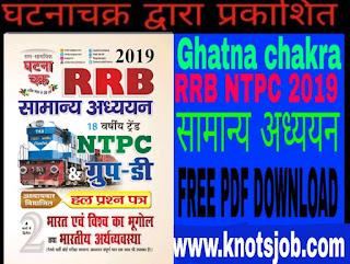 Ghatna Chakra RRB NTPC & Group D GK Previous Question Volume 2