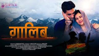 Gaalib Trailer Deepika Chikhalia Nikkhil Pitaley