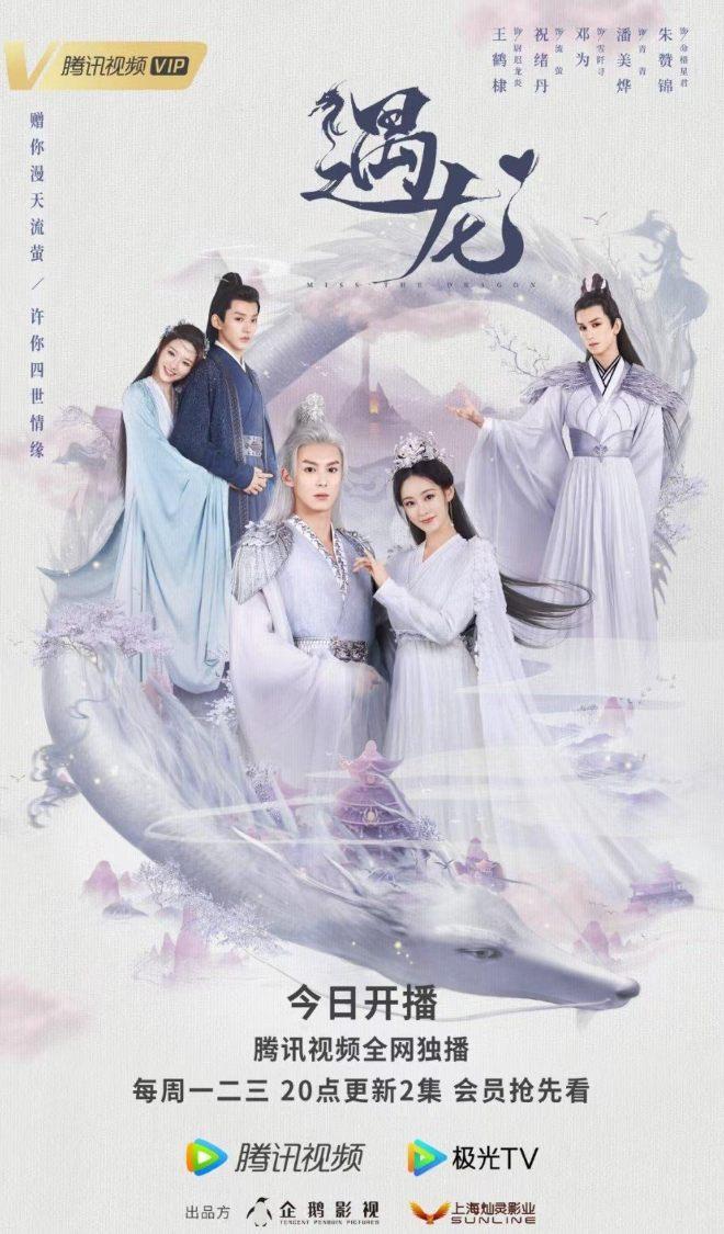 Yu Long Poster