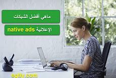 ماهي افضل الشبكات الاعلانية native ads