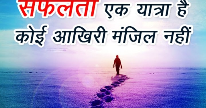 motivational quotes & thoughts in hindi on success / सफलता