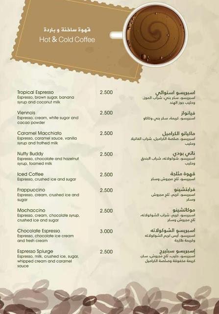 منيو مطعم قصر النخيل