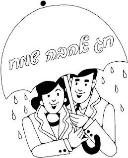 חג אהבה שמח מטריה בגשם