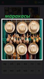 на стене висят маракасы и белые шляпы для выступлений