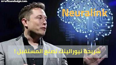 إلون ماسك Elon Musk يشرف على أول تجربة لشريحة نيورالينك Neuralink مزروعة في دماغ حيوان !