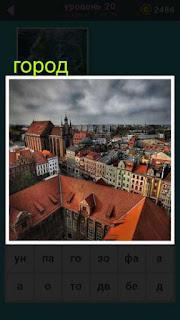 картинка панорамы города с красными крышами 20 уровень 667 слов