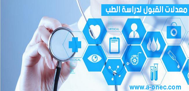 معدلات القبول في تخصص الطب في السنوات الأخيرة