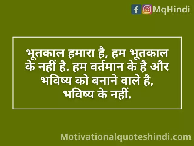 Past Love Quotes In Hindi