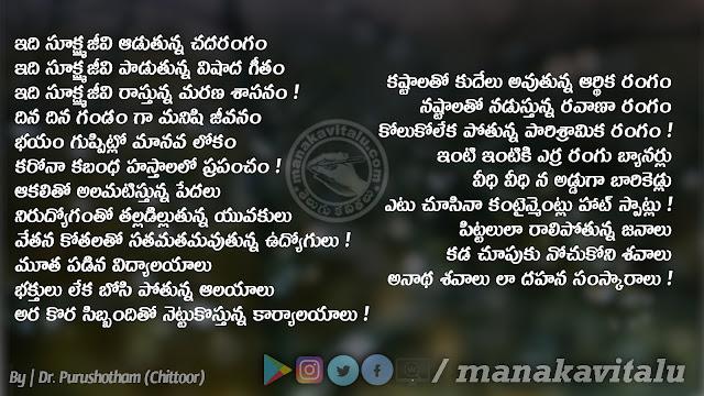 Life with Karona Telugu Quote Images