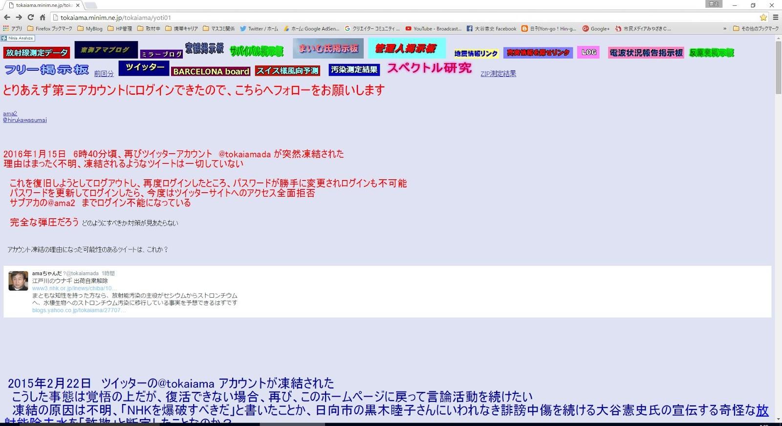 東海アマ、Twitterアカウント凍結