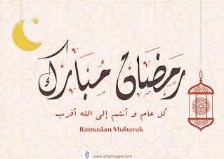 كم باقي على رمضان 2022