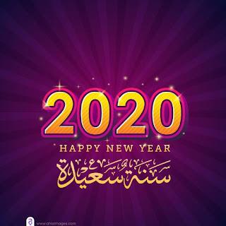 تهنئه بالعام الجديد 2020