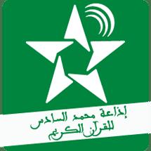 ECOUTEZ RADIO MOHAMMED VI EN DIRECT (Radio Assadisa)