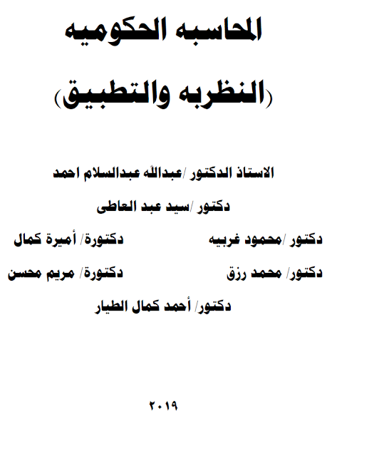 ابحاث فى المحاسبة والمراجعة ( مدونة د/ وليد الجبلى