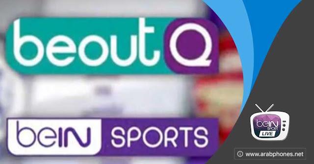 تطبيق Bein Match لمشاهدة قنوات Bein sport للأندرويد
