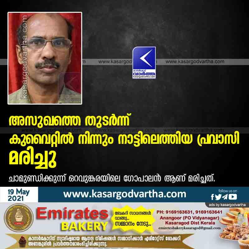 Kasaragod, Kanhangad, Kerala, News, Obituary, Expatriate who returned home from Kuwait died due to illness.