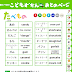 免費日文繪本總整理!個人最推薦的日語童話集繪本