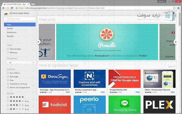 برنامج جوجل كروم للكمبيوتر الاصدار الأخير مجاناً