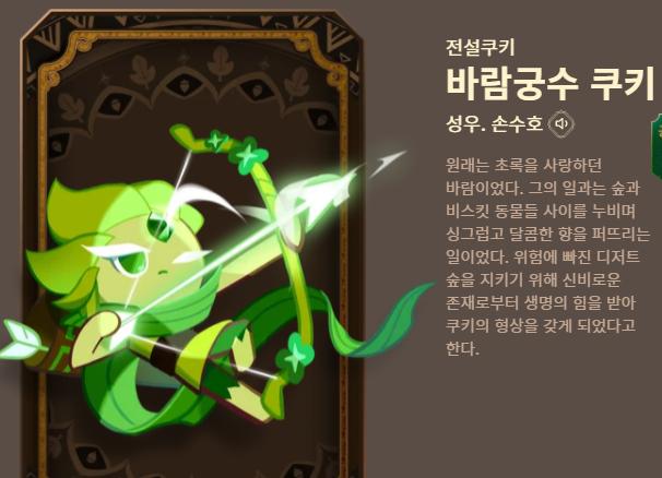 게임 - 업데이트 예정 쿠키.jpg