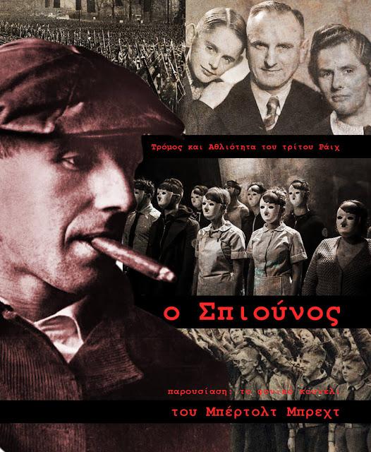 Μπέρτολτ Μπρεχτ, αφίσα για τον Σπιούνο... από τον Τρόμο και Αθλιότητα του Τρίτου Ράιχ - το φονικό κουνέλι