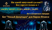 """Торговый бот для биржи Binance """"Умный Докупщик"""" - ни одной минусовой сделки!!!"""
