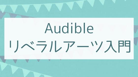 Audible(オーディブル)で出口治明さんのインタビューを聴いた感想。教養の力で年齢を味方に。