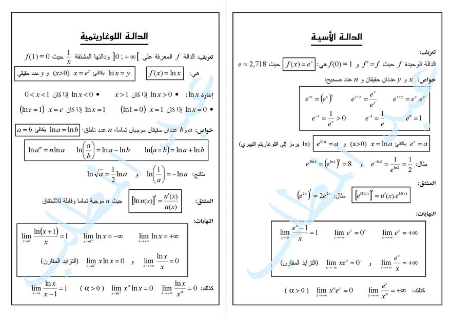 جميع قوانين الرياضيات لجميع المراحل pdf