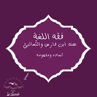 فقه اللّغة عند ابن فارس والثّعالبيّ – أبعاده ومفهومه