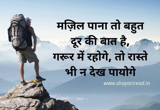 Best New Motivational Shayari in Hindi 2021 | मोटिवेशनल शायरी l Motivational Shayari l Inspirational Shayari