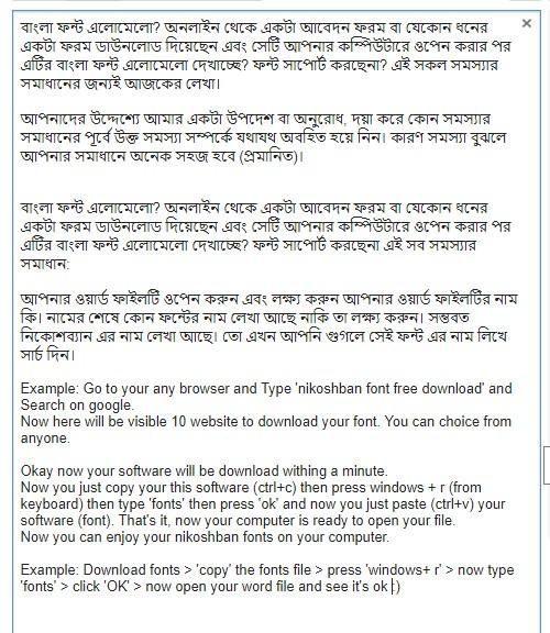 বাংলা ফন্ট এলোমেলো? not support bangla, fonts